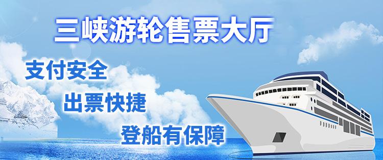 长江三峡豪华游轮吃的什么菜品?吃得好吗