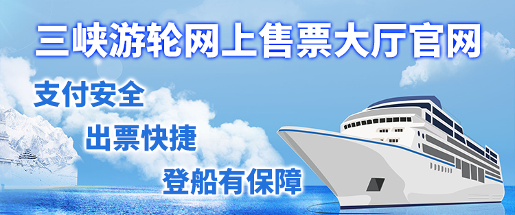 游三峡,从宜昌出发,到重庆.游船可以到了宜昌码头直接买票上船吗?