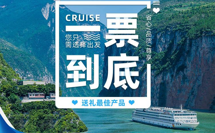 重庆朝天门码头有去三峡的旅游游船订吗?到了码头再定票来得及吗?
