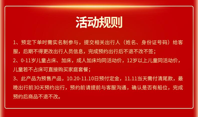 世纪游轮 11.11 长江三峡游轮双十一特惠,游轮长江三峡超级预售,船票低至899
